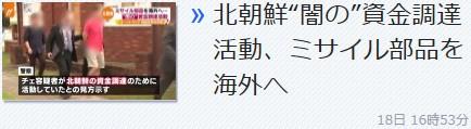 ⑯【逮捕】MKタクシー社長ユ・チャンワン!武器商人チェ・チャンハン!韓国で大量の覚せい剤売買!