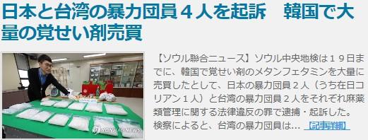 ⑰【逮捕】MKタクシー社長ユ・チャンワン!武器商人チェ・チャンハン!韓国で大量の覚せい剤売買!