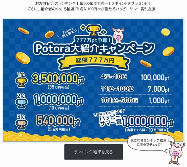 ポトラ 友達紹介01