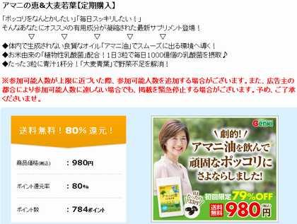 アマニの恵大麦若葉【定期購入】