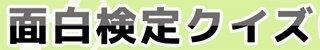 栃木県足利市にある地名「五十部町」は、何と読む?