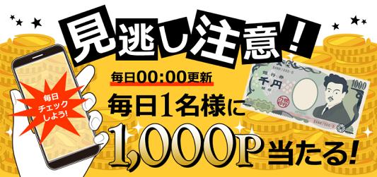 ライフメディア 毎日1名様に1,000ポイント当たる!