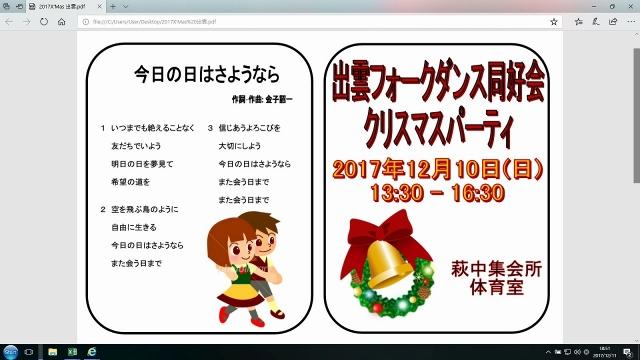 20171210 出雲パーティー