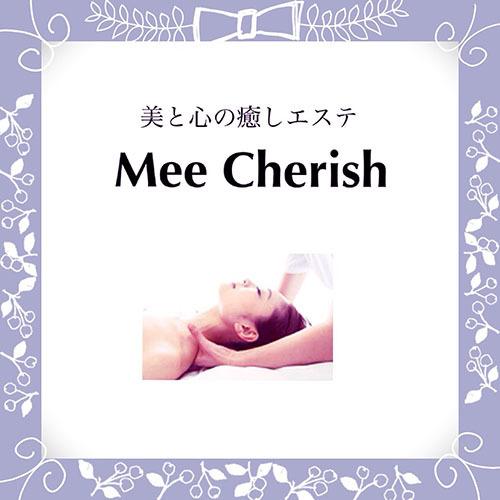 〜美と心の癒しエステ〜 Mee Cherish