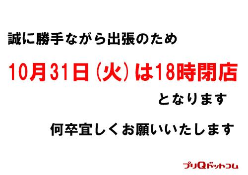 henkou_20171030143742d31.jpg