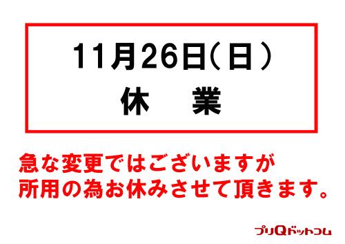 henkou_20171124132729282.jpg