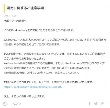 KunKunBodyMail1.jpg