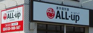 ヒューマンアカデミーロボット教室の広島県安芸郡の海田 個別指導塾ALL-UP