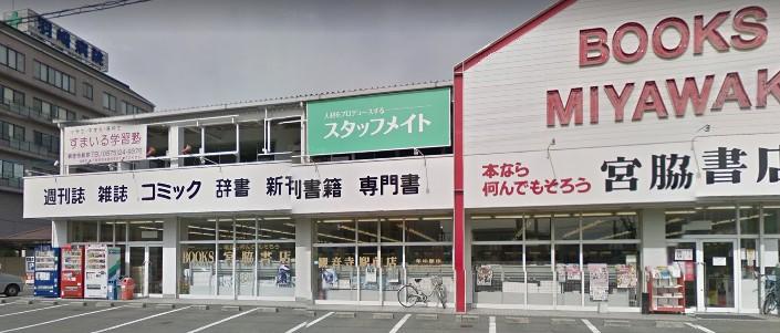 ヒューマンアカデミーロボット教室の香川県観音寺市の観音寺 すまいる学習塾