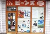 ヒューマンアカデミーロボット教室の沖縄県沖縄市の沖縄高原 パソコン教室ビーンズの入り口