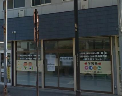 ヒューマンアカデミーロボット教室の福島県いわき市のいわき平教室 学習塾ドリーム