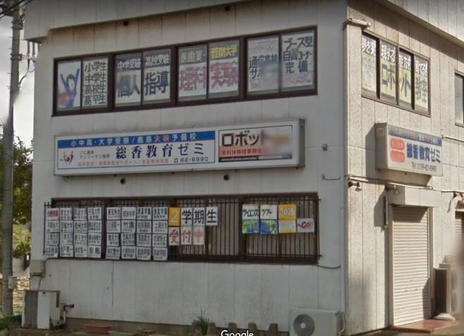 ヒューマンアカデミーロボット教室の茨城県鹿嶋市の鹿嶋 総香教育ゼミ