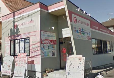 ヒューマンアカデミーロボット教室の茨城県ひたちなか市の東石川 ハローパソコンスクール