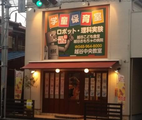 ヒューマンアカデミーロボット教室の埼玉県越谷市の越谷中央 クラブキッズ