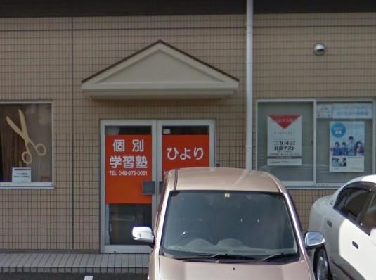 ヒューマンアカデミーロボット教室の埼玉県さいたま市のさいたま中央 個別学習塾 ひより
