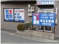 ヒューマンアカデミーロボット教室の埼玉県さいたま市の武蔵浦和 埼玉松陰塾武蔵浦和校