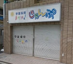 ヒューマンアカデミーロボット教室の埼玉県戸田市の戸田公園 学童保育 じゃんぷ