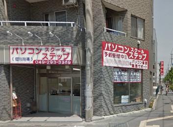 ヒューマンアカデミーロボット教室の埼玉県富士見市のみずほ台 ステップタイムス