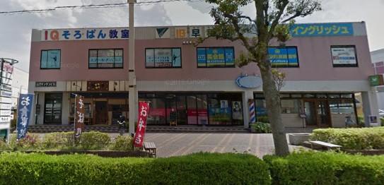 ヒューマンアカデミーロボット教室の千葉県佐倉市のユーカリが丘駅前教室 IB早稲田