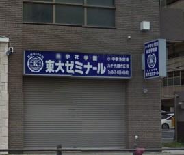 ヒューマンアカデミーロボット教室の千葉県八千代市の八千代緑が丘 東大ゼミナール