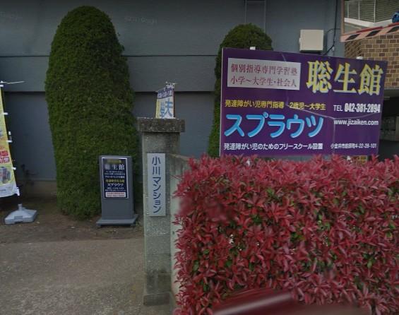 ヒューマンアカデミーロボット教室の東京都江東区の小金井前原 聡生館