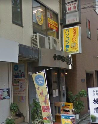 ヒューマンアカデミーロボット教室の東京都品川区の武蔵小山 たのしいパソコンじゅく武蔵小山教室