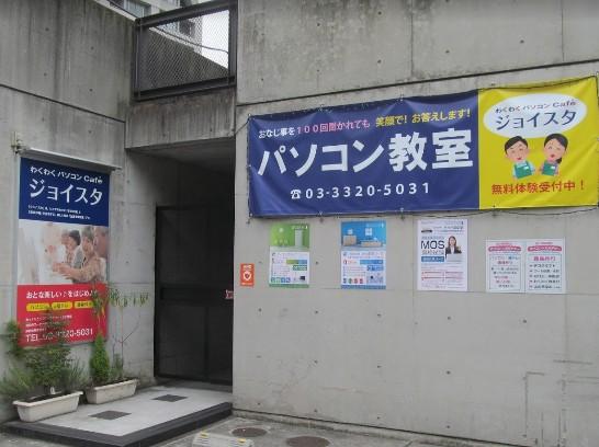 ヒューマンアカデミーロボット教室の東京都渋谷区の初台 ジョイスタ