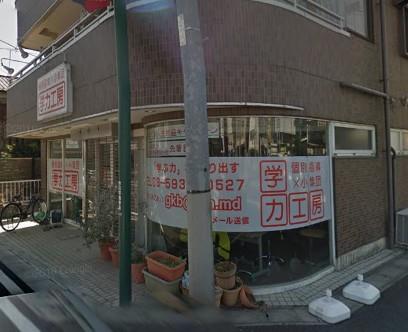 ヒューマンアカデミーロボット教室の東京都杉並区の杉並今川 学力工房