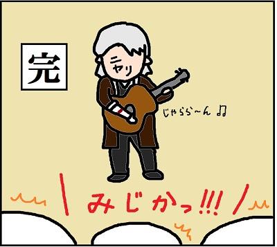 アンコール25