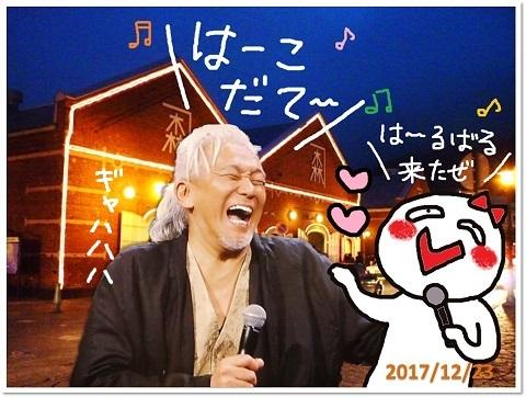 函館デート02