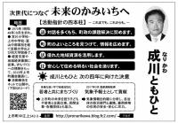 成川友仁選挙公報