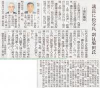 北日本新聞2017年10月20日
