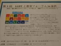 LGBTと教育
