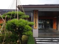 中新川行政組合