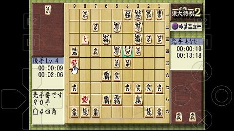 最強東大将棋03