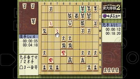 最強東大将棋04