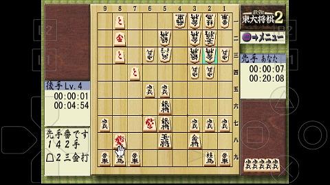 最強東大将棋05