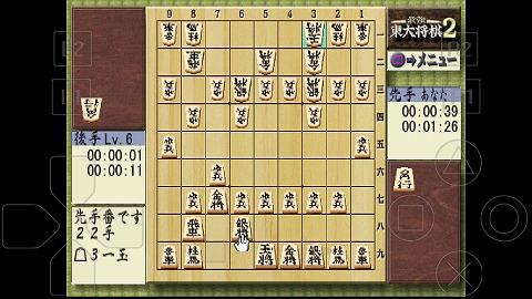 最強東大将棋06