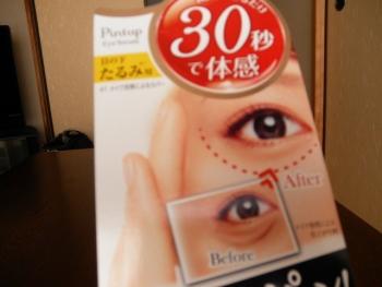 目もと用化粧下地 「ピントアップ アイセラム」2