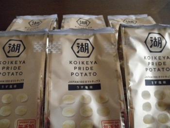 KOIKEYA PRIDE POTATO無添加うすしお味1