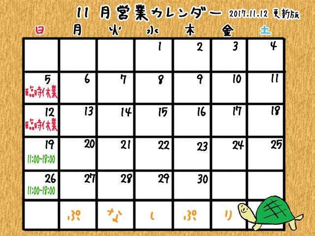eigyou20171112-2.jpg