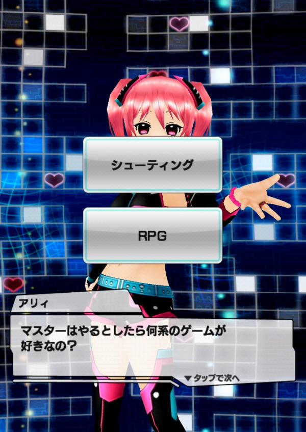 会話_アリィ_何系のゲームが好き?(シューティング)_04