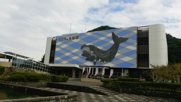 くじら博物館1
