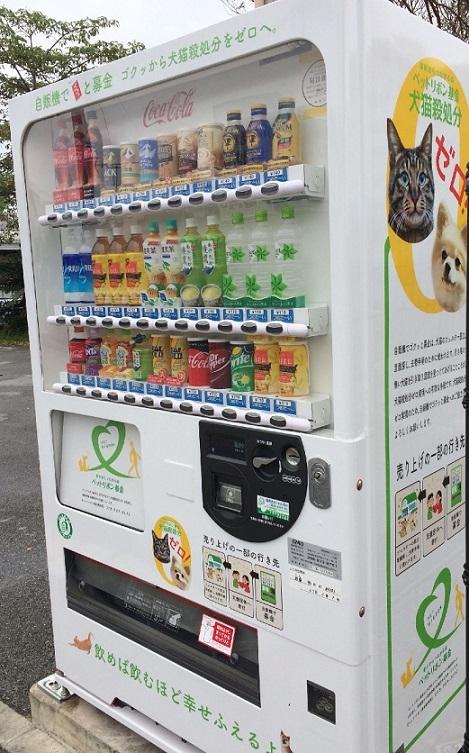 犬や猫の殺処分ゼロを目指す活動を支援する自動販売機2 - コピー