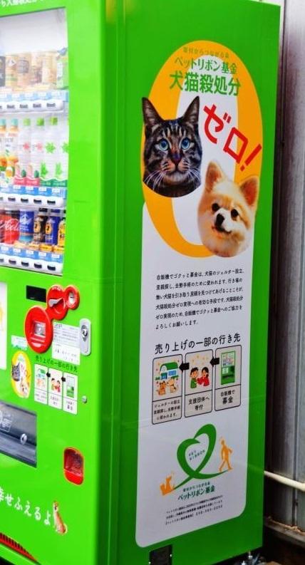犬や猫の殺処分ゼロを目指す活動を支援する自動販売機3