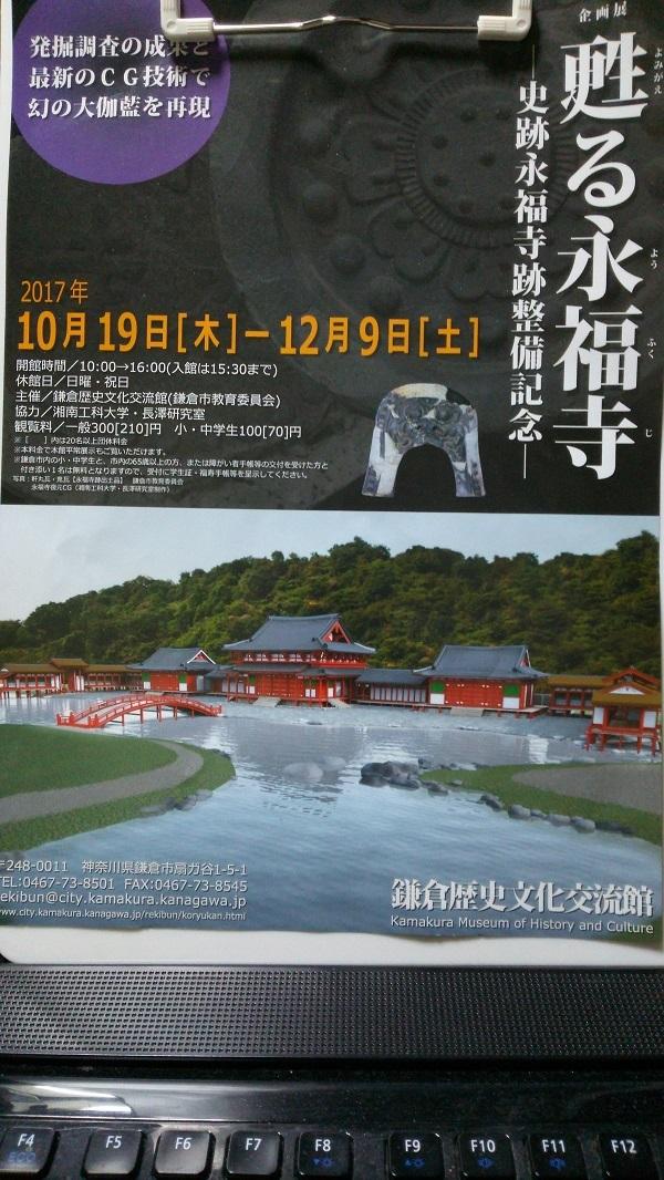 永福寺のポスター