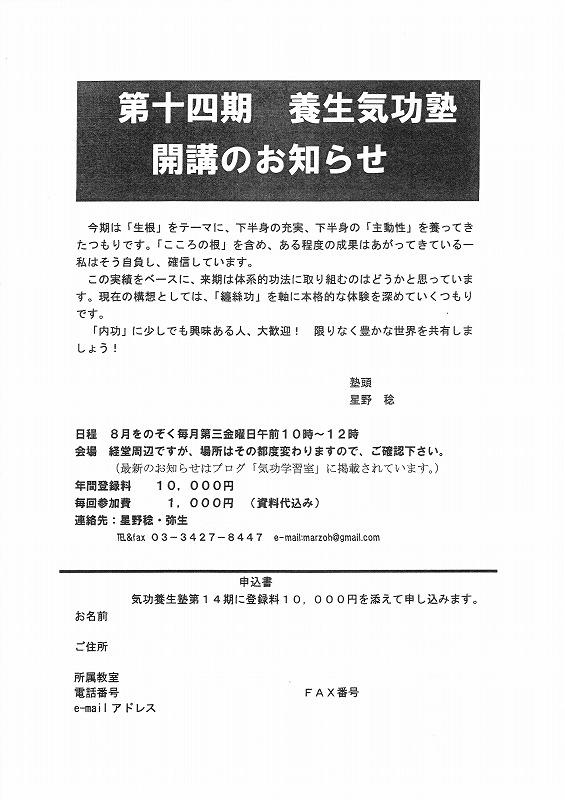 2018 youjyoujyuku (2)