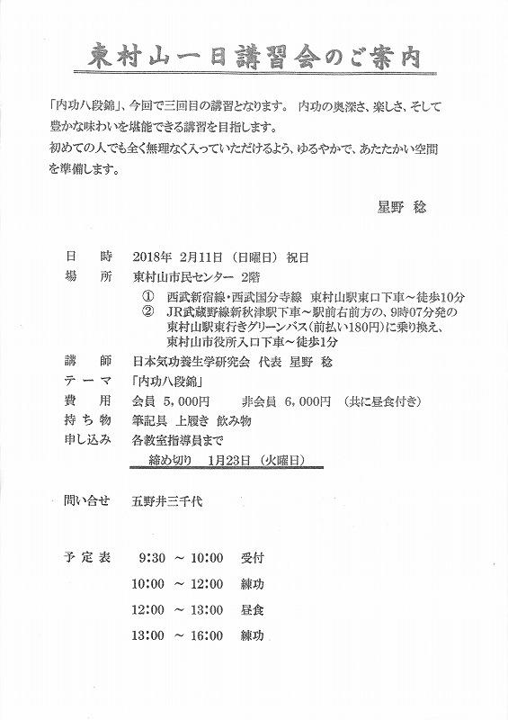 2018higashimurayama-kousyuu.jpg