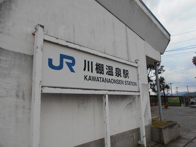 8_川棚温泉駅