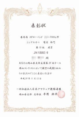 16_オール岡山コンテスト賞状